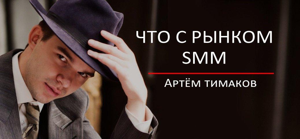 Что с рынком SMM