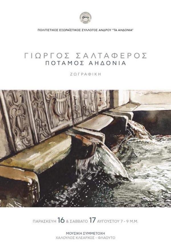 Saltaferos_Andriaki