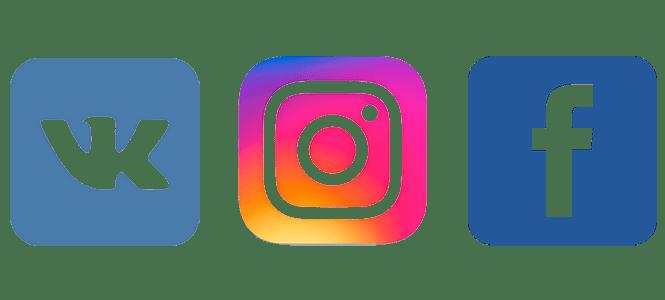 Логотипы соцсетей: Вконтакте, Фейсбук, Инстаграм.
