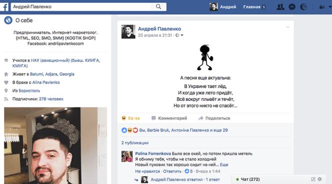 Kak dobavlyat naklejki pered postom facebook