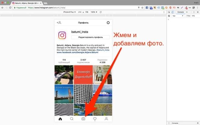 Publikaciya foto v instagram cherez google chrome