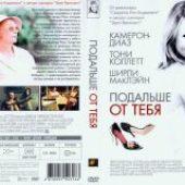 In Her Shoes (2005) online sa prevodom u HDu!