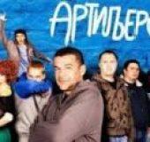 Artiljero (2012) domaći film gledaj online