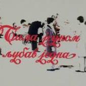 Bila jednom ljubav jedna (1981) domaći film gledaj online