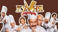 Kuhinja: Poslednja bitka (2017) - Кухня: Последняя битва (2017) - Online sa prevodom