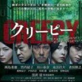 Kurîpî: Itsuwari no rinjin (2016) - Creepy (2016) - Online sa prevodom