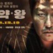 The Drug King (2018) online sa prevodom