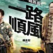 Godspeed (2016) - Yi lu shun feng (2016) - Online sa prevodom