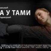 Igra u tami (2015) domaći film gledaj online