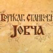 Jovca (1976) domaći film gledaj online