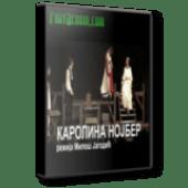 Karolina Nojber (2011) domaći film gledaj online