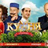 Kuhinja u Parizu (2014) - Kukhnya v Parizhe (2014) - Online sa prevodom