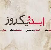 Life+1Day (2016) - Abad va yek rooz (2016) - Online sa prevodom