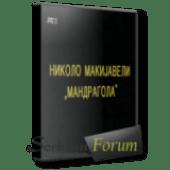 Mandragola (2008) domaći film gledaj online