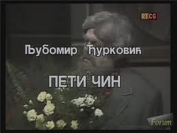 Peti cin (1986) domaći film gledaj online