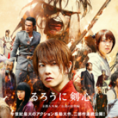 Rurouni Kenshin: The Legend Ends (2014) - Rurôni Kenshin: Densetsu no saigo-hen (2014) - Online sa prevodom