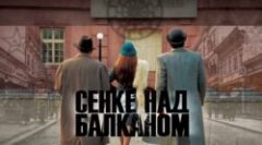 "Online epizode serije ""Senke nad Balkanom"""