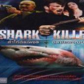 Shark Killer (2015) online sa prevodom