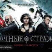 Night Watchmen (2016) - Nochnye strazhi (2016) - Online sa prevodom