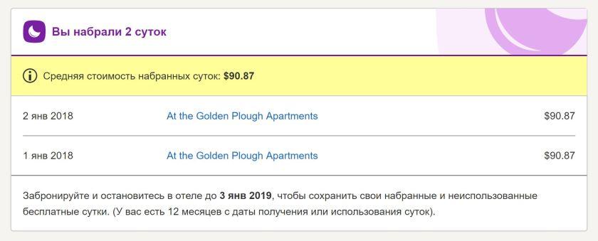2018-07-01 09_15_39-Hotels.com – предложения и скидки при бронировании гостиниц различных категорий,