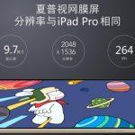 Xiaomi Mi Pad 3 filtrada 1