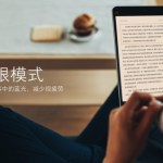 Xiaomi Mi Pad 3 filtrada 9