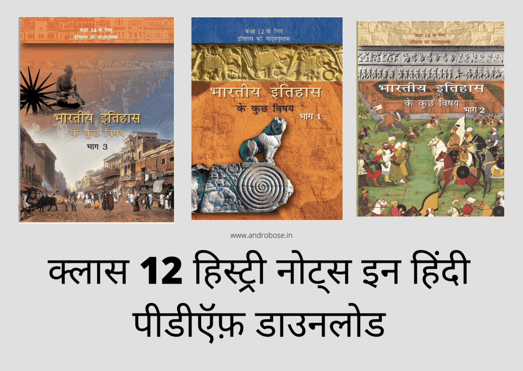 Class 12 History Notes In Hindi Pdf Download