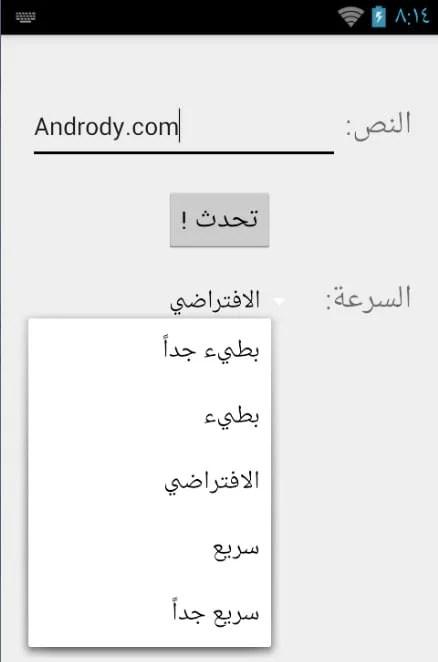 project_App_TextToSpeech_programming_android
