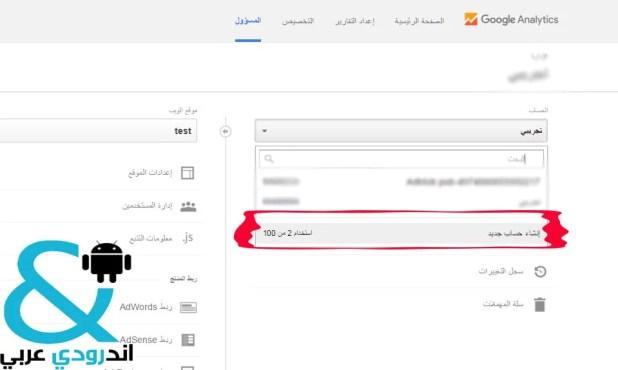 google analytics5