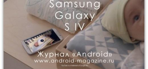 Samsung Galaxy S IV -00