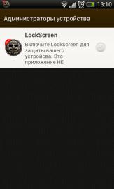 LockScreen (1)