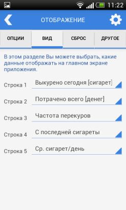 Счетчик сигарет (6)