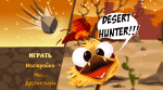 Desert Hunter (1)