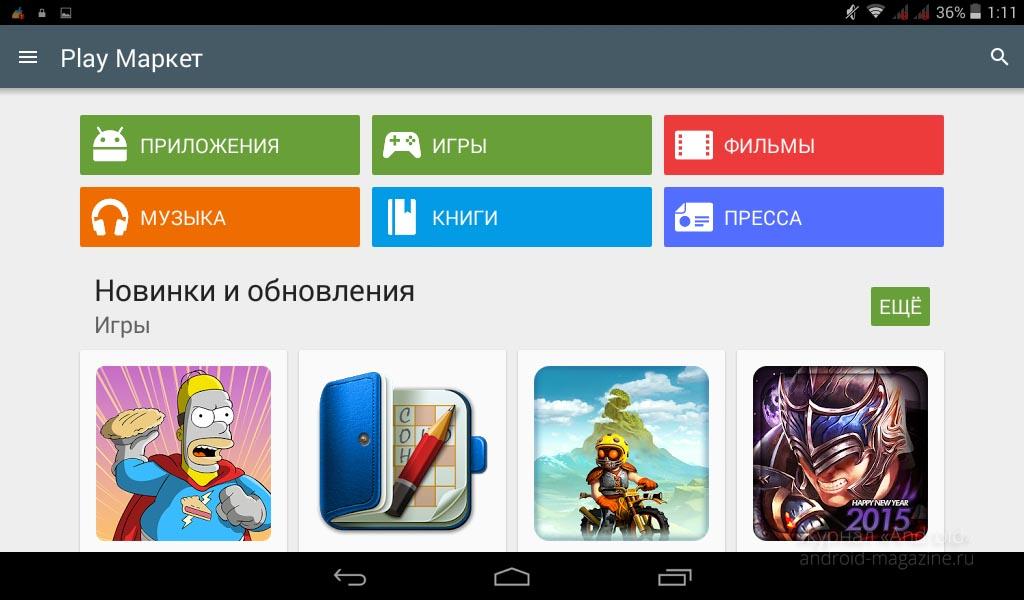 play google
