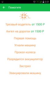 Автодруг (9)