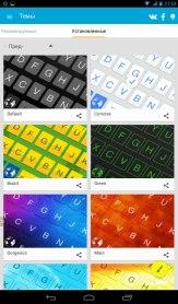 Kika Emoji Keyboard - Клавиатура для Андроид (2)