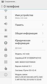 Скриншоты Meizu M2 Note (6)