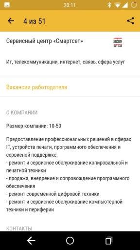 Скриншоты Зарплата (3)