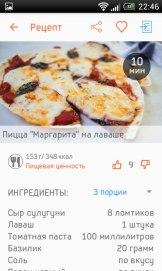 Кулинарное приложение Календарь рецептов (3)