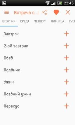 Кулинарное приложение Календарь рецептов (4)