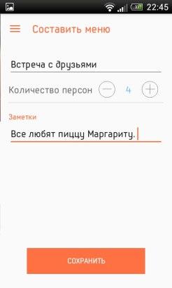 Кулинарное приложение Календарь рецептов (5)