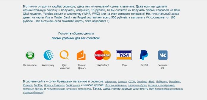 Cash4brands - кэшбэк сервис (2)