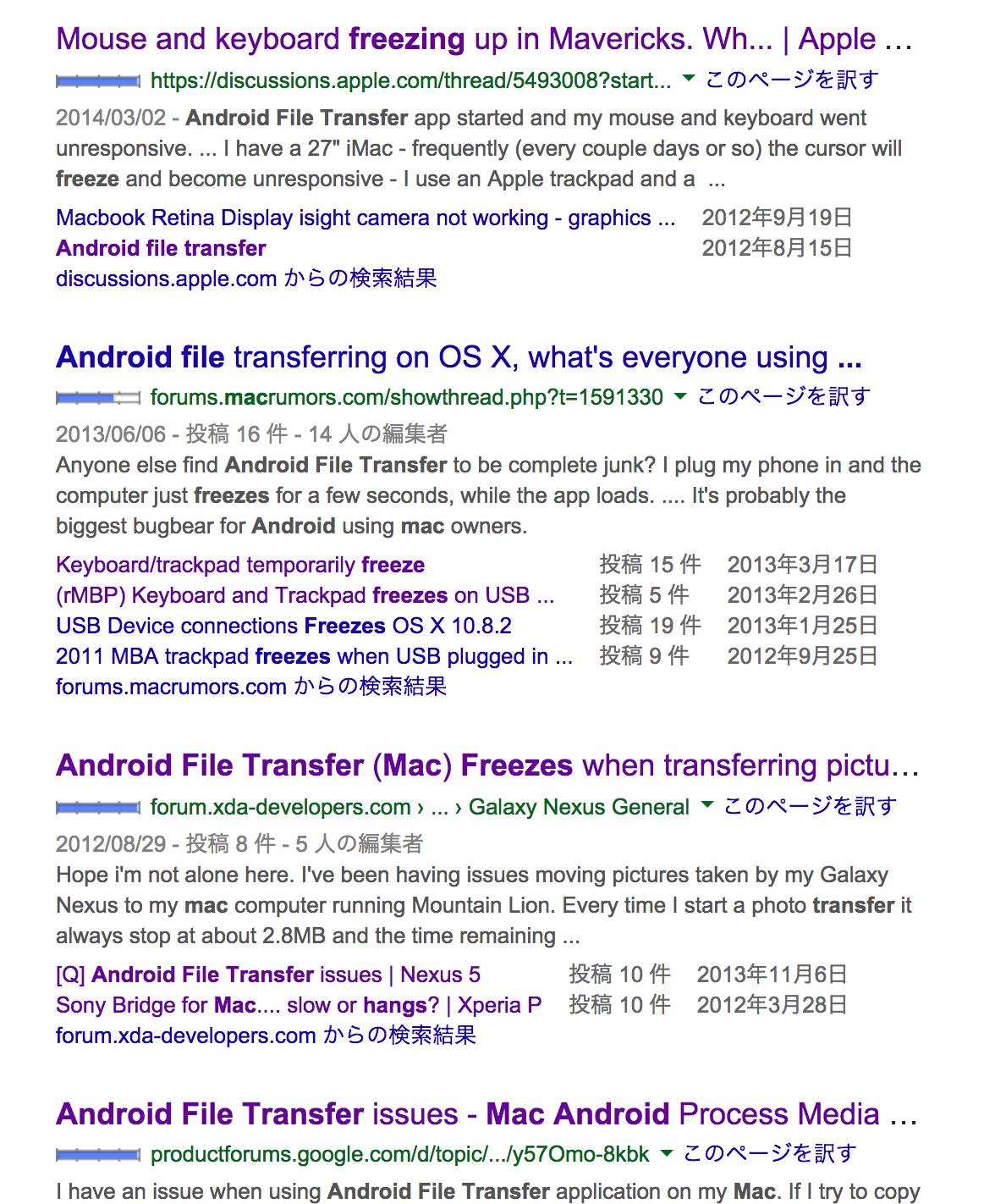 android_file_transfer_freeze_mac_-_Google_検索