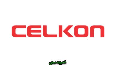 Photo of تحميل تعريفات يو إس بي Celkon USB Drivers