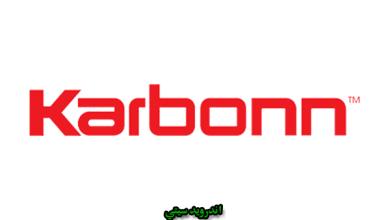 Photo of تحميل تعريفات يو إس بي Karbonn USB Drivers