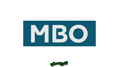 Photo of تحميل تعريفات يو إس بي MBO USB Drivers