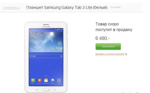 Galaxy Tab 3 Lite - Available for Pre-order in Russia