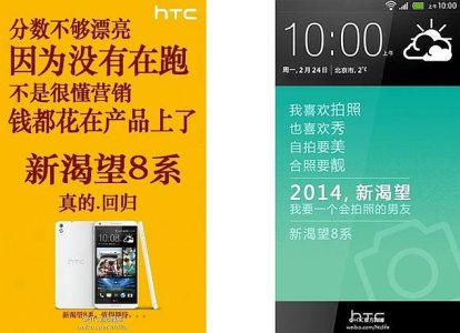 HTC Desire 8 To Be Officially Revealed on Feb. 24