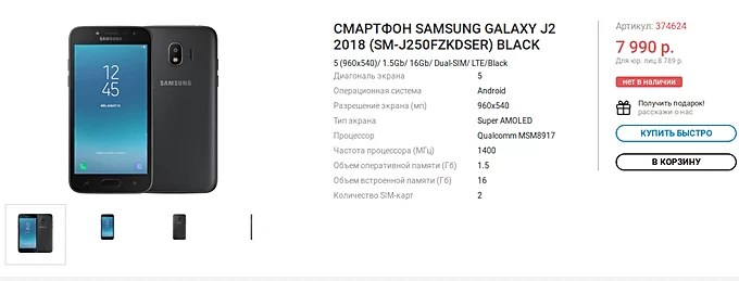 Samsung Galaxy J2 (2018) vê o seu preço revelado 1