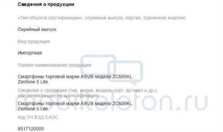 Asus ZenFone 5 Lite aparece online com ecrã de 6 polegadas e processador Qualcomm 1
